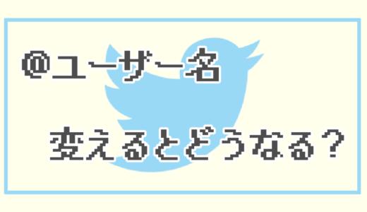Twitterのユーザー名(ID)を変更する方法と、その影響について