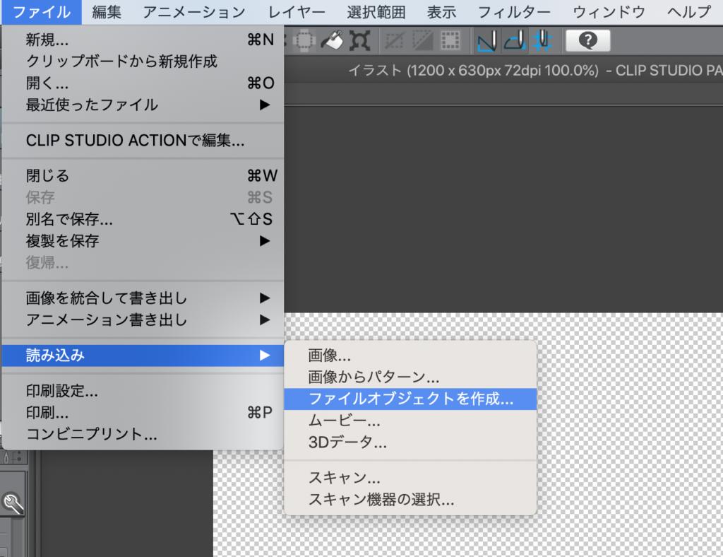 ファイルオブジェクトの作成