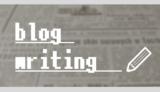 ブログを続ける