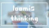 ルーミス先生の考え方