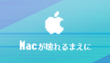 Macが壊れるまえに