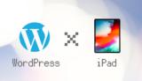 iPadでWordPressを使う