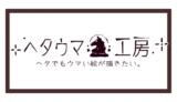 ブログ名の変更